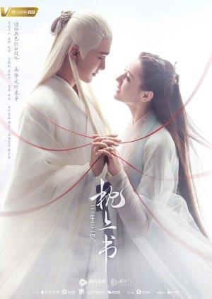 Eternal Love Of Dream (2020) / 三生三世枕上书