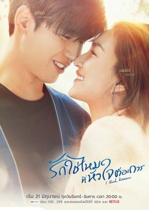Rak Chai Mai Tee Huajai Tong Karn (2021) / I Need Romance