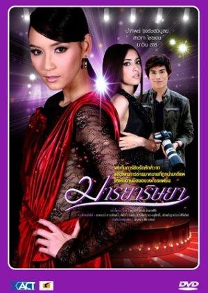 Marnya Rissaya (2012) / The Jealousy