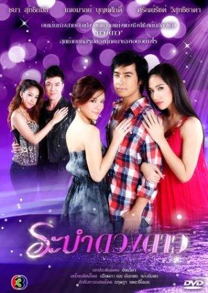 Rabam Duang Dao (2010) / Dance of the Stars