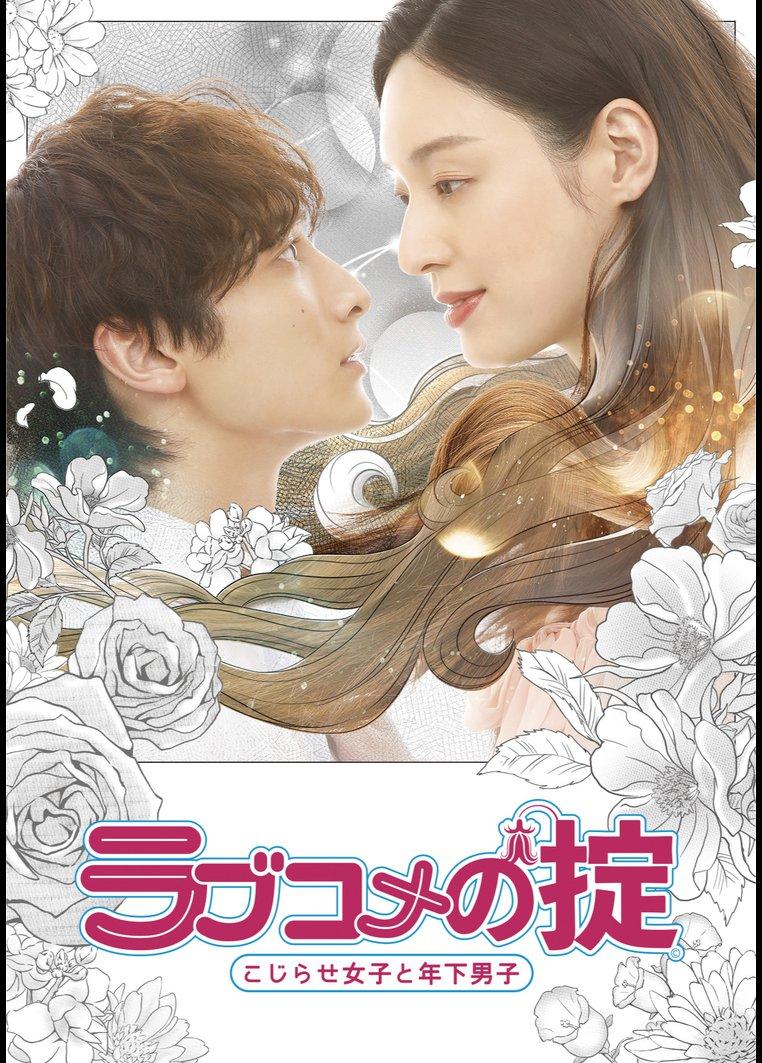 Rom Com no Okite: Kojirase Joshi to Toshishita Danshi (2021) / Romantic Comedy's Rule: Kojirase Girls and Younger Boys / ラブコメの掟~こじらせ女子と年下男子~