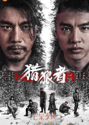 The Wolf Hunter (2021) / 猎狼者