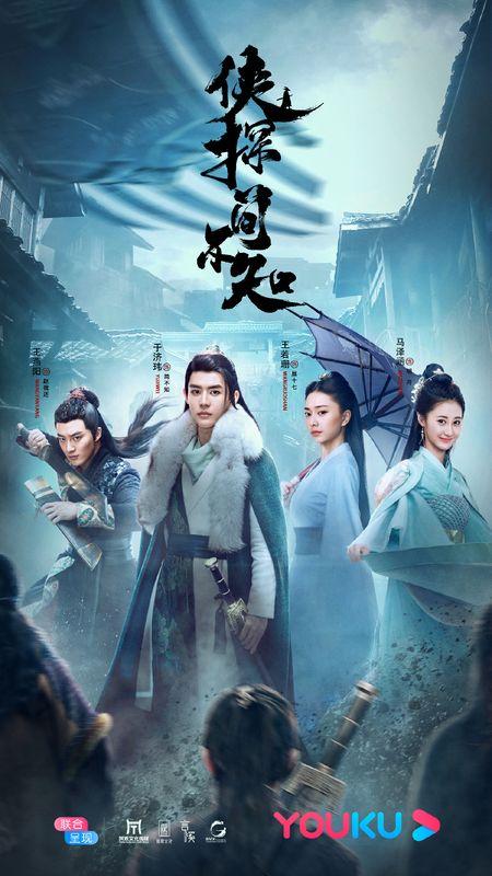 Ancient Detective (2020) / 侠探简不知