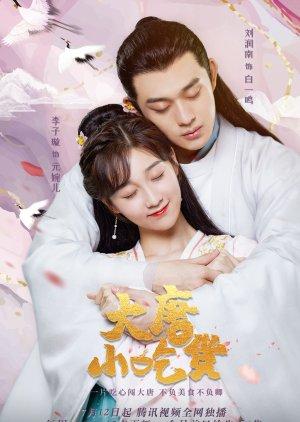 Gourmet In Tang Dynasty (2021) /  大唐小吃货