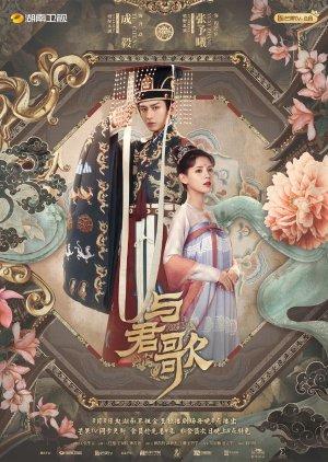 Dream Of Chang'an (2021) / 梦醒长安