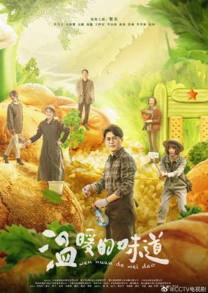 Going Rural (The Smell of Warmth) (2021) / 温暖的味道