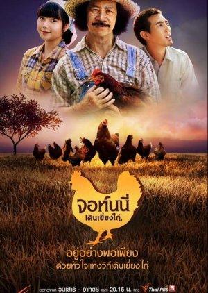 Johnny Dern Yiiang Gai (2021) / Johnny Farm
