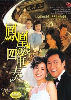 Maiden's Vow (2006) / 鳳凰四重奏