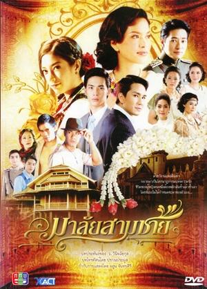 Malai Sarm Chai (2010) / Flower Garland for 3 Men