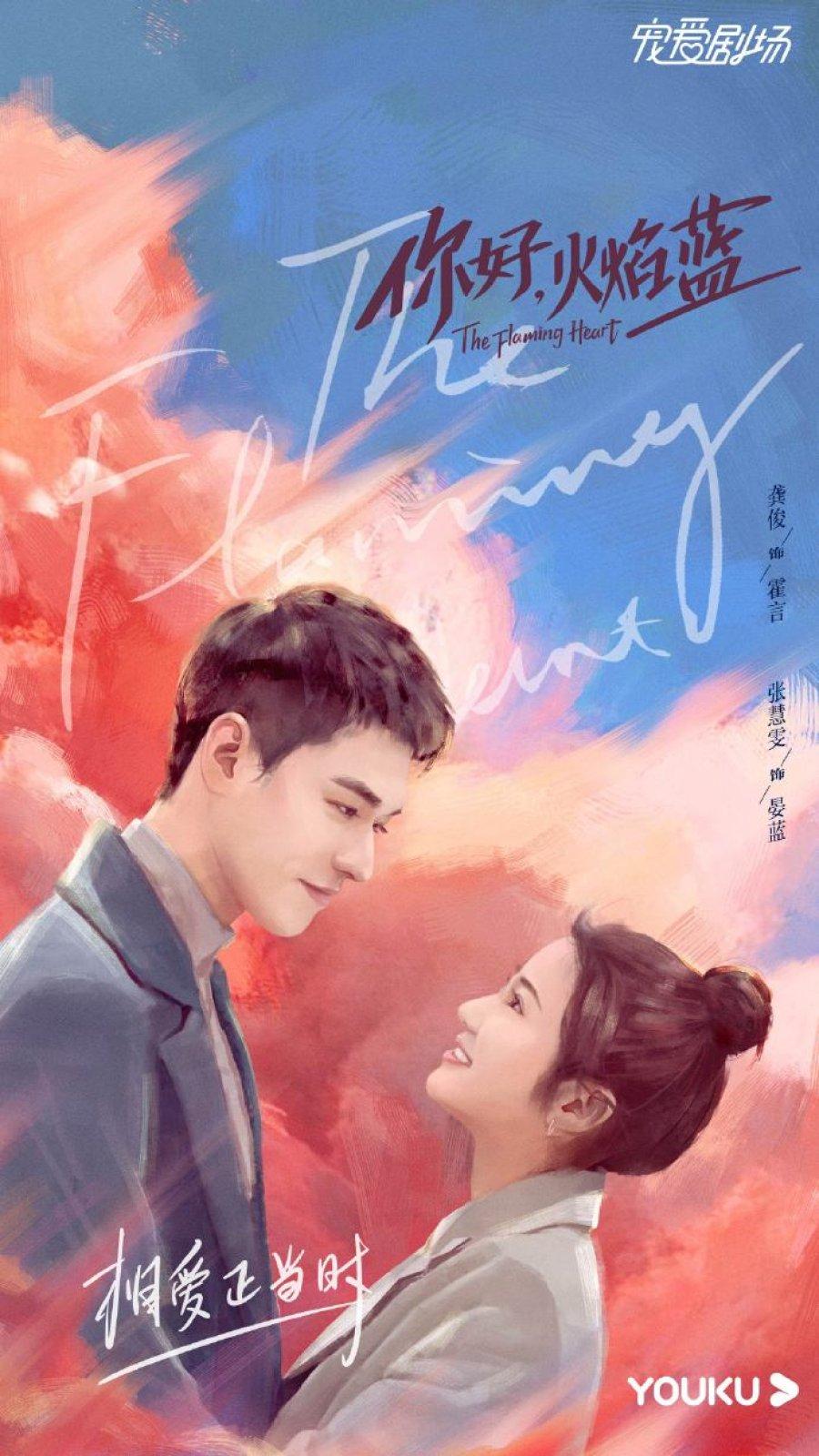 The Flaming Heart (2021) / 你好,火焰蓝