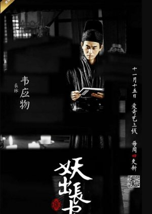 Demon Out Of Chang An (2016) /  妖出长安