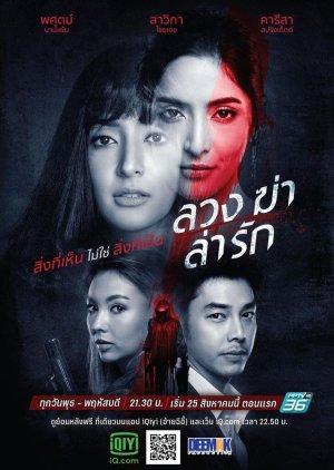 Luang Kah Lah Rak (2021) / Deceptive, Kill, Hunt, Love