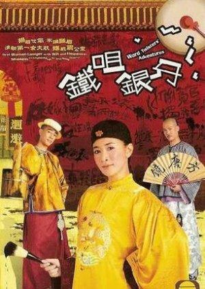 Word Twisters' Adventures (2007) / 鐵咀銀牙