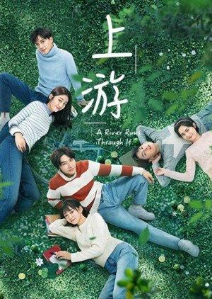 A River Runs Through It (2021) / It 上游
