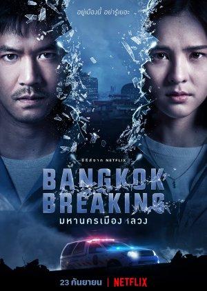 Yoo Meuang Nee Ya Roo Yuh (2021)/ Bangkok Breaking