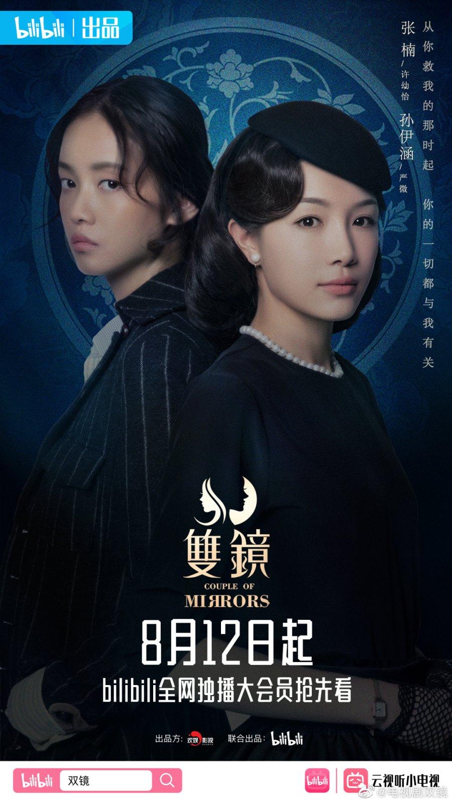 Couple of Mirrors (2021) / 双镜