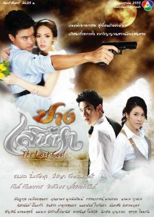 Pang Sanaeha (2012) / Charming Luck