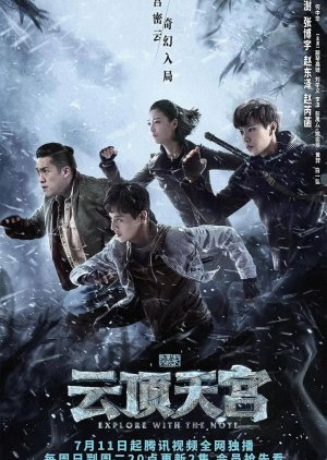 The Lost Tomb 2 Explore With The Note (2021) / 云顶天宫