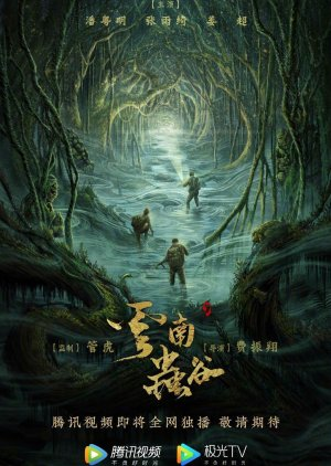 Candle in the Tomb: The Worm Valley (2021) / 云南虫谷