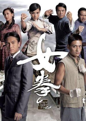 Grace Under Fire (2011) / 女拳
