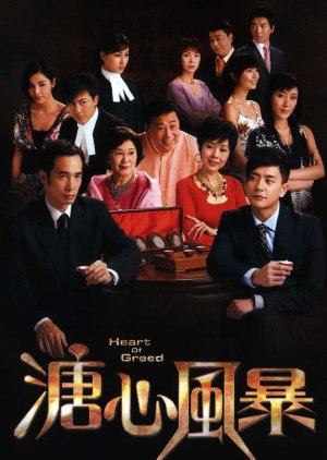 Heart Of Greed (2007) / 溏心風暴