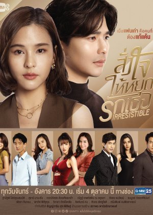 Sung Jai Hai Yood Rak Tur (2021) / Irresistible