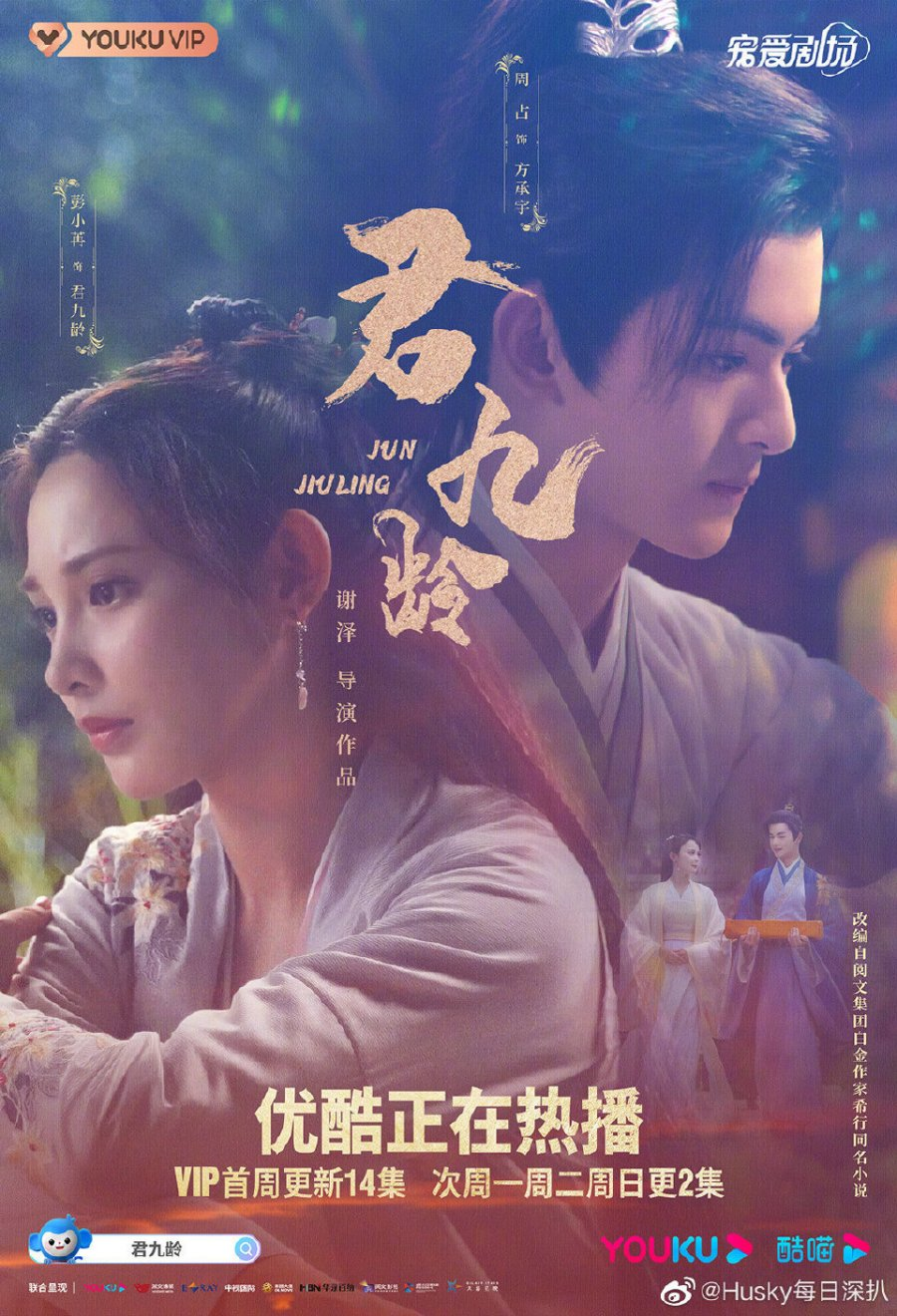 Jun Jiu Ling (2021) / 君九龄