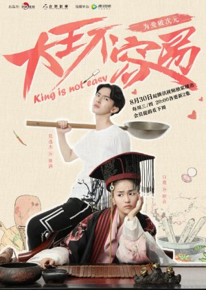 King Is Not Easy (2017) / 大王不容易