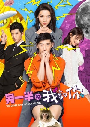 The Other Half Of Me and You (2021) / 我和你的另一半