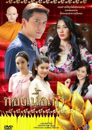 Thong Nuea Kao (2013) / Pure Gold