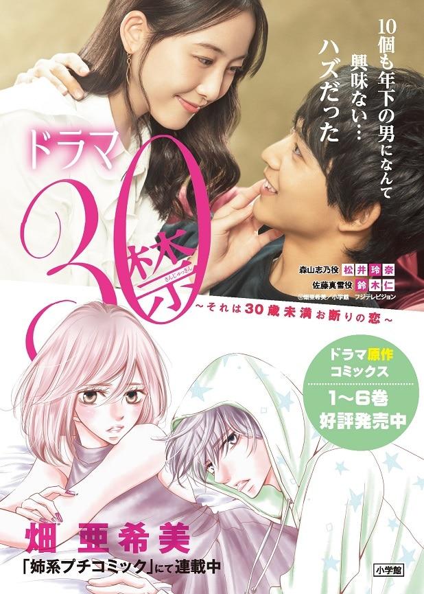 30 Kin Sore wa 30-sai Miman Okotowari no Koi / 30 Ban ~It's a love that is refused when under 30 years old~ / 30禁 それは30歳未満お断りの恋。 (2020)