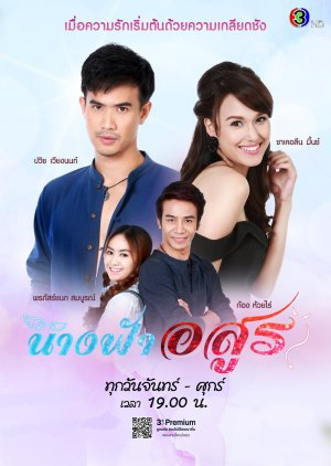Nang Fah Arsoon (2021) / The Angel and The Beast