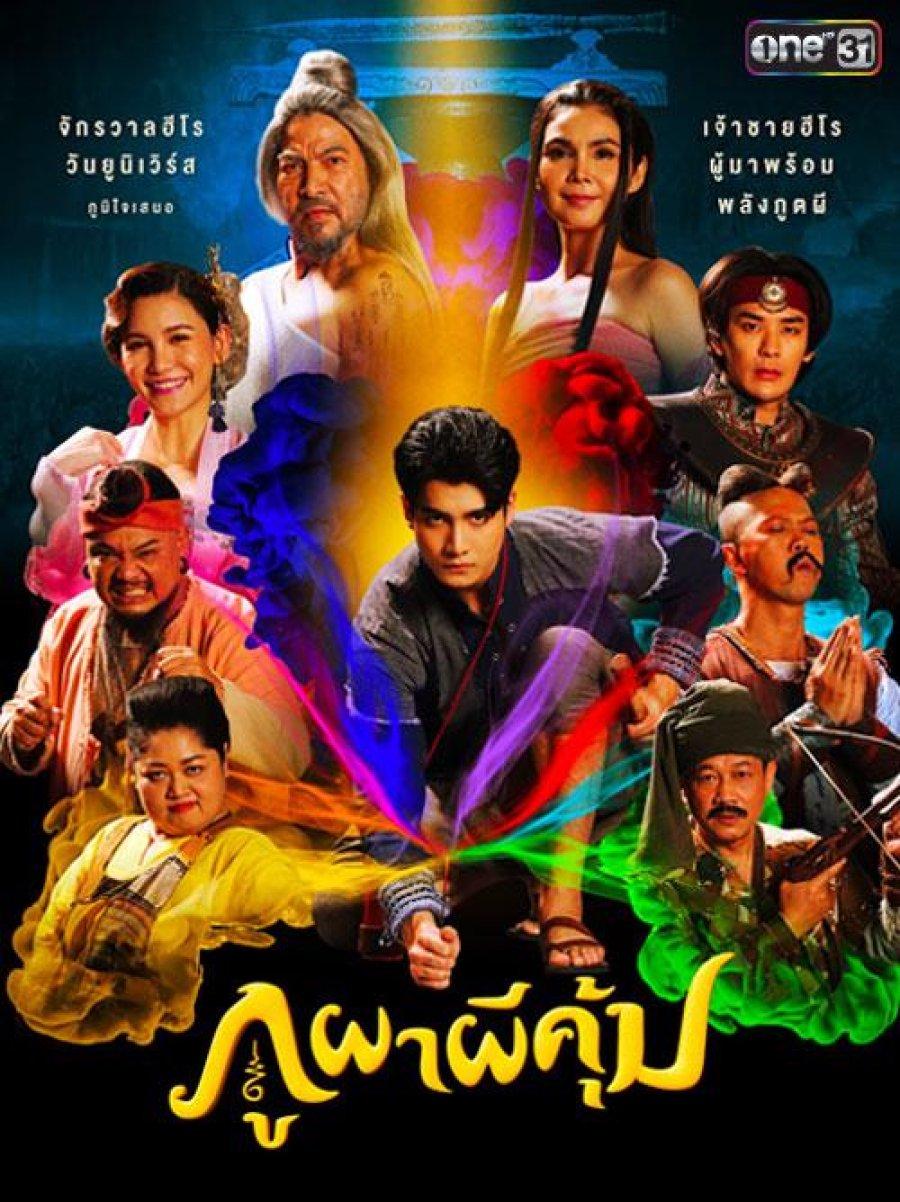 Poo Paa Pee Kum (2021)