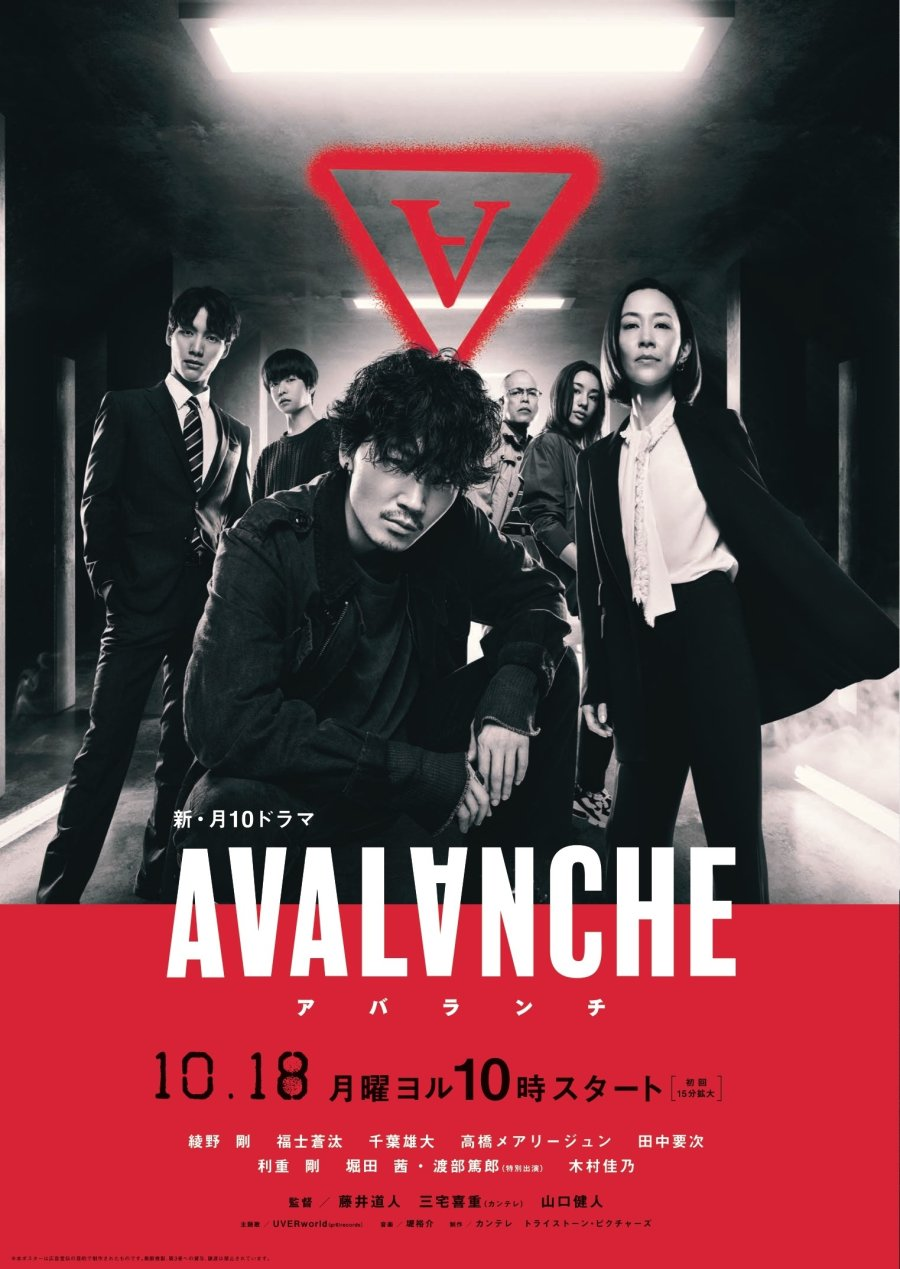 Avalanche (2021)