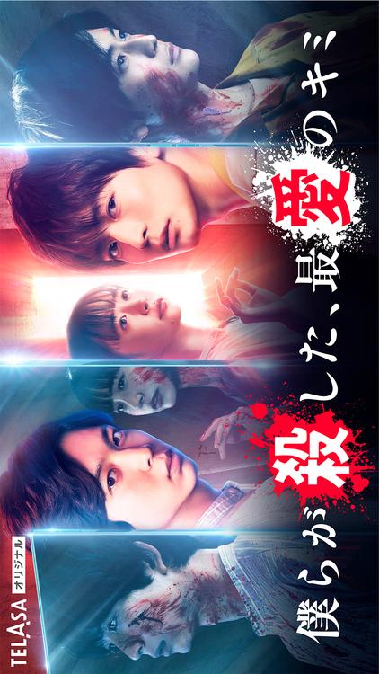 Bokura ga Koroshita, Saiai no Kimi / Beloved You, We Killed / 僕らが殺した、最愛のキミ (2021)