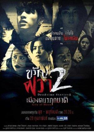 Kwan Pwa 2 (2018) / Dead Time Stories 2: City of Moon