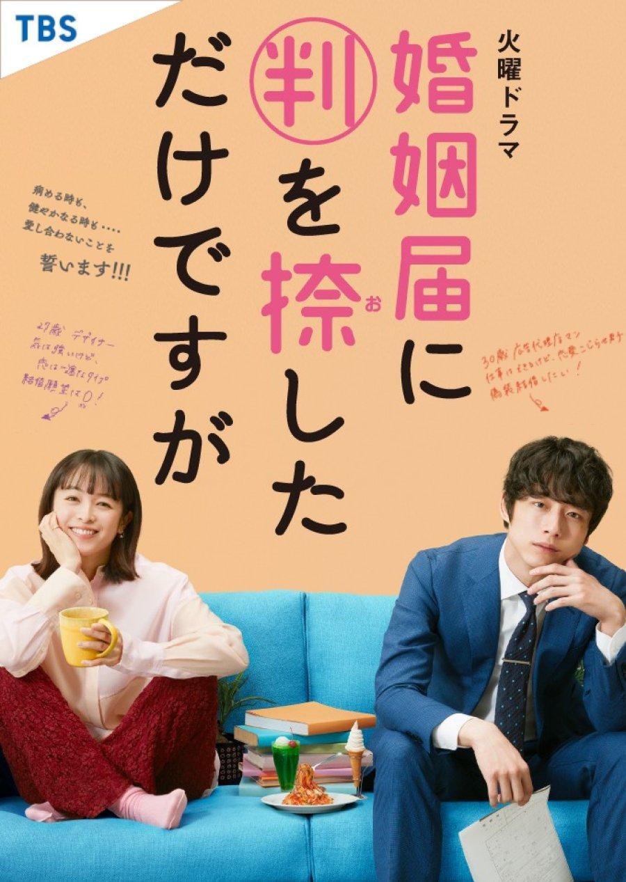 Konin Todoke ni Han wo Oshita dake desu ga / I Just Stamped the Marriage Registration / 婚姻届に判を捺しただけですが (2021)