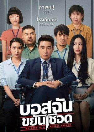 Boss Chan Kayan Cheuat (2021) / My Boss Is A Serial Killer