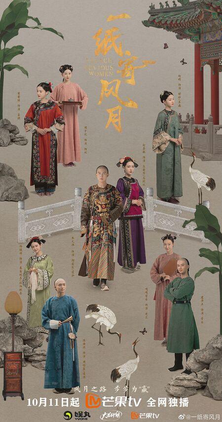 Palace: Devious Women (2021) / 一纸寄风月 / Yi Zhi Ji Feng Yue